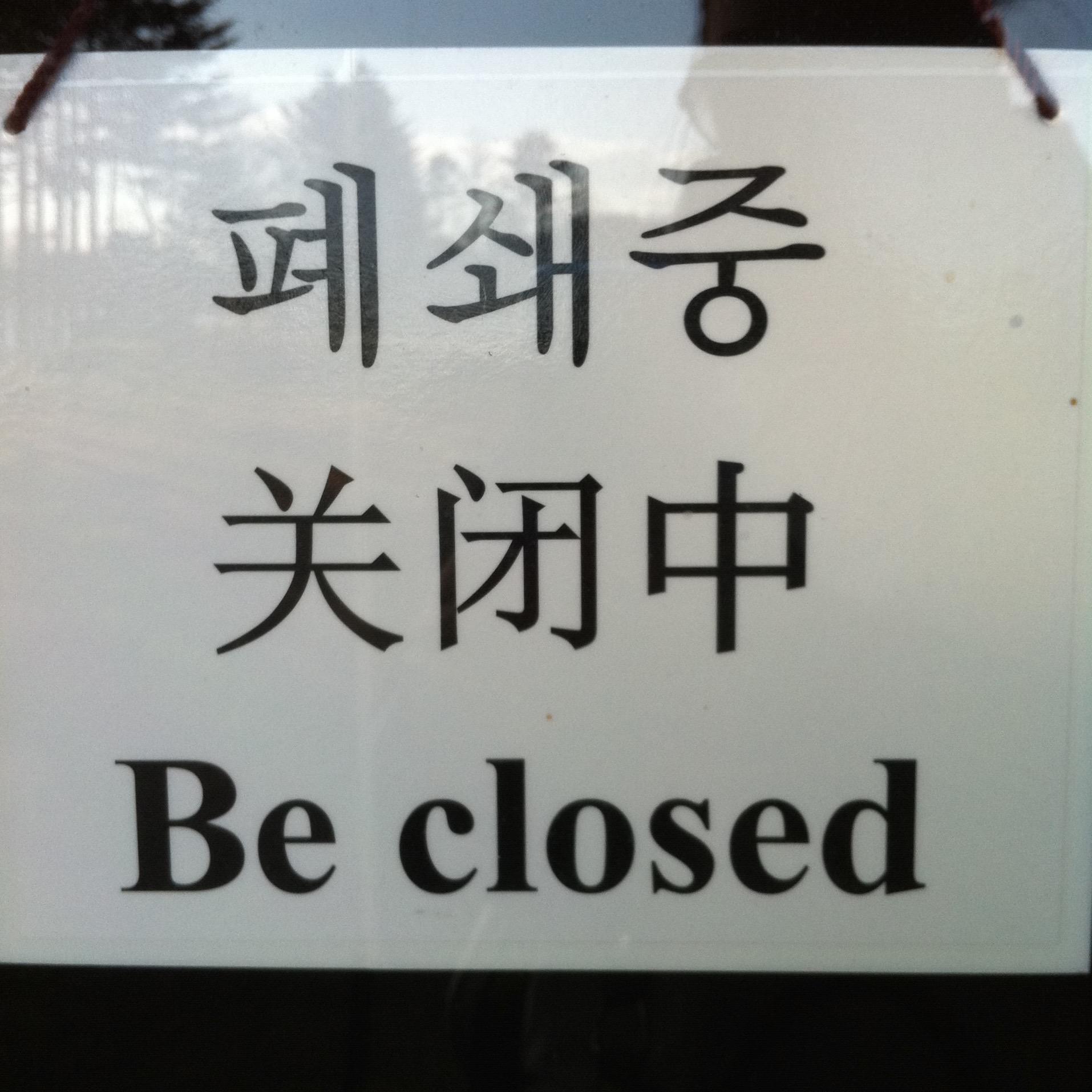 L'inglese, questo sconosciuto (in Asia) - Sara Caulfield